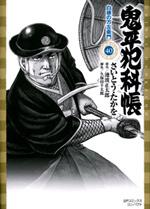 [文庫]鬼平犯科帳 (40)