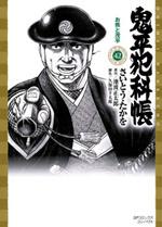 [文庫]鬼平犯科帳 (42)