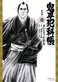 [文庫]鬼平犯科帳 (43)