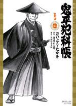 [文庫]鬼平犯科帳 (44)