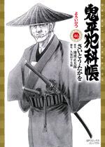 [文庫]鬼平犯科帳 (46)
