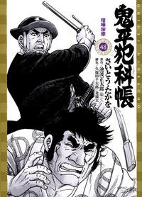 [文庫]鬼平犯科帳 (48)