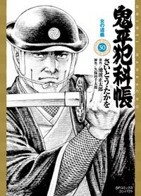 [文庫]鬼平犯科帳 (50)