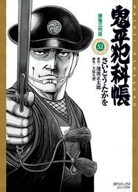 [文庫]鬼平犯科帳 (52)