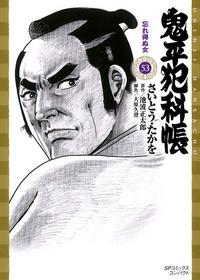[文庫]鬼平犯科帳 (53)