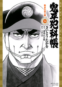 [文庫]鬼平犯科帳 (54)