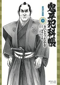 [文庫]鬼平犯科帳 (55)
