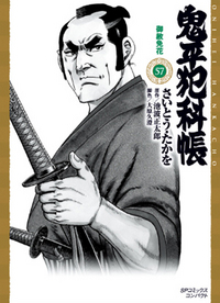 [文庫]鬼平犯科帳 (57)