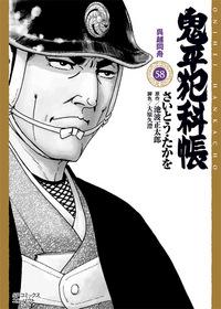 [文庫]鬼平犯科帳 (58)