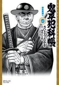 [文庫]鬼平犯科帳 (60)