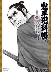 [文庫]鬼平犯科帳 (63)