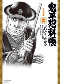 [文庫]鬼平犯科帳 (64)