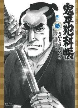 [文庫]鬼平犯科帳 (65)