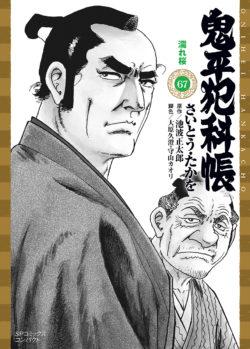 [文庫]鬼平犯科帳 (67)