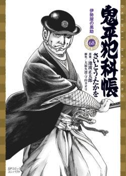 [文庫]鬼平犯科帳 (68)
