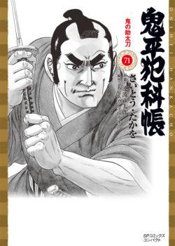 [文庫]鬼平犯科帳 (71)