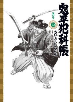 [文庫]鬼平犯科帳 (72)