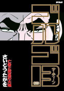 『ゴルゴ13』200巻 4月5日発売!