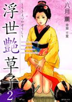 浮世艶草子 (2)