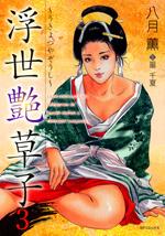 浮世艶草子 (3)