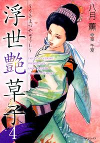 浮世艶草子 (4)