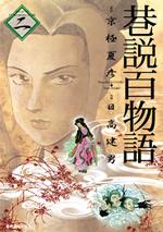 巷説百物語 (2)