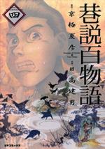 巷説百物語 (4)