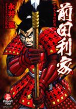 前田利家 (3)