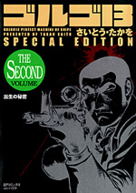 [文庫]ゴルゴ13 SPECIAL EDITION 出生の秘密