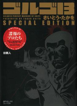 [文庫]ゴルゴ13 SPECIAL EDITION 依頼人
