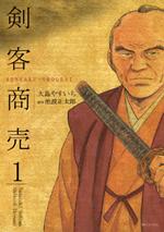 剣客商売 (1)