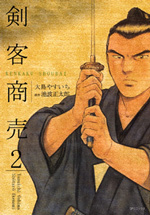 剣客商売 (2)