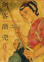 剣客商売 (5)