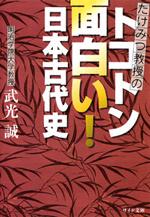 トコトン面白い!日本古代史