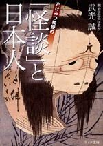 たけみつ教授の「怪談」と日本人