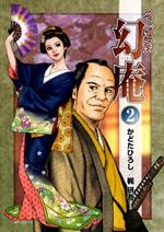 そば屋 幻庵 (2)