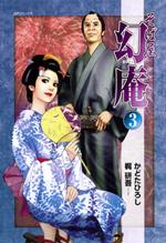 そば屋 幻庵 (3)