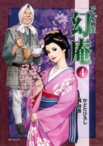 そば屋 幻庵 (4)