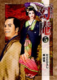 そば屋 幻庵 (5)