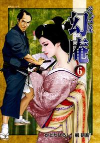 そば屋 幻庵 (6)