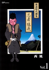 新説時代劇集 忍者猿飛 vol.1