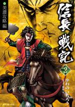 信長戦記 (2)