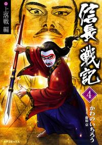 信長戦記 (4)