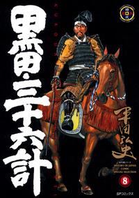 黒田・三十六計 (8)