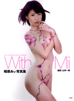相原みぃ写真集「With Mii」