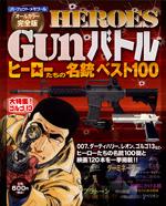 HEROES Gunバトル