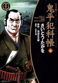 鬼平犯科帳 (44)