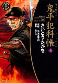 鬼平犯科帳 (45)