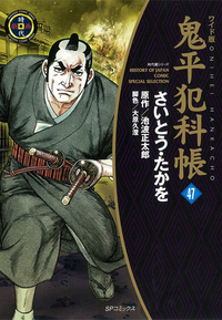 鬼平犯科帳 (47)