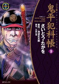 鬼平犯科帳 (50)